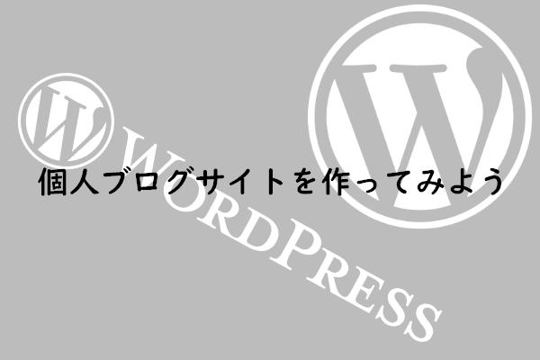 【WordPress】個人ブログ開設までのなだらかな道のり