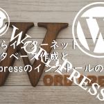 【WordPress】「さくらインターネット」でのデータベース作成からWordPressのインストールの方法