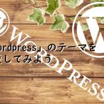 【簡単】「WordPress」のテーマを変更してみよう