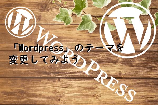 「Wordpress」のテーマを変更してみよう