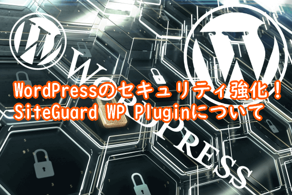 【保存版】WordPressのセキュリティ強化!SiteGuard WP Pluginの追加と設定