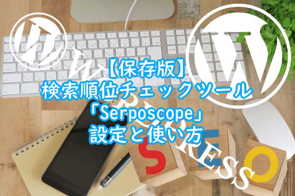 【保存版】検索順位チェックツール「Serposcope」の設定と使い方