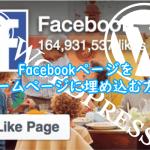 【2020年最新版】簡単!Facebookページをホームページに埋め込む方法