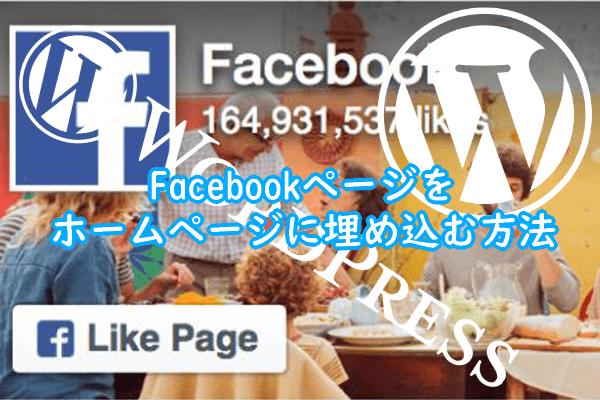 【簡単】Facebookの投稿をホームページに埋め込む方法