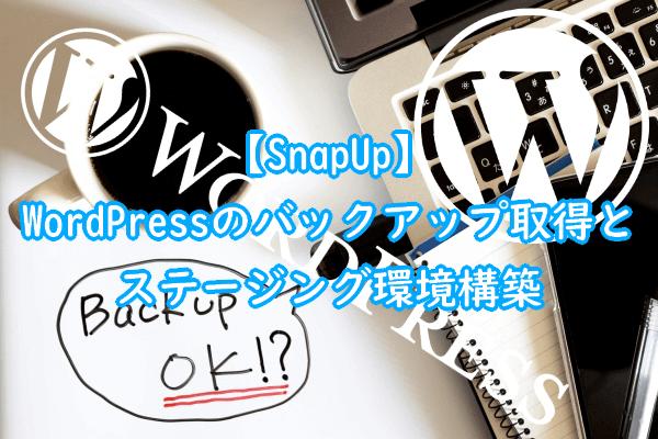 SnapUpを使用したWordPressのバックアップ取得とステージング環境構築